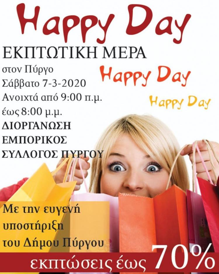 Πύργος: Έρχεται το Σάββατο 07/03 η «Happy Day» εκπτωτική ημέρα στην αγορά της πόλης με μειώσεις τιμών έως και 70%