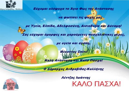 Δήμος Ανδραβίδας-Κυλλήνης: Ευχές Δημάρχου Γ. Λέντζα για Καλή Ανάσταση και Καλό Πάσχα!