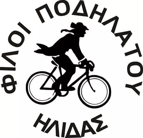 Φίλοι Ποδηλάτου Ήλιδας: Ποδήλατο κόντρα στον κορωνοϊό!