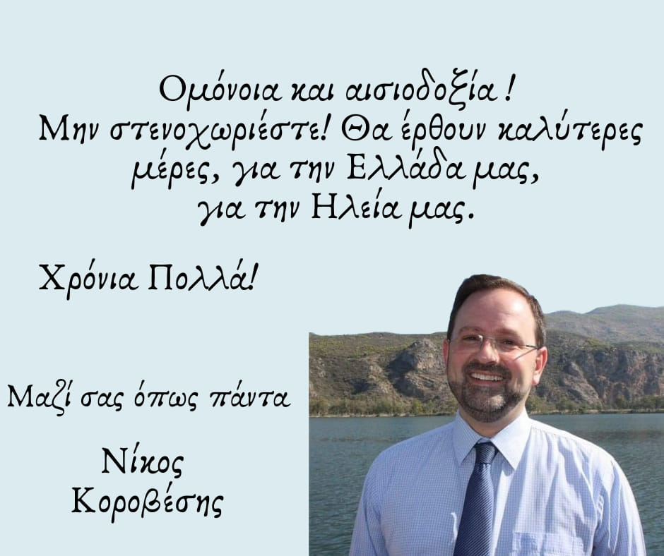 Νίκος Κοροβέσης: Ευχές για το Πάσχα