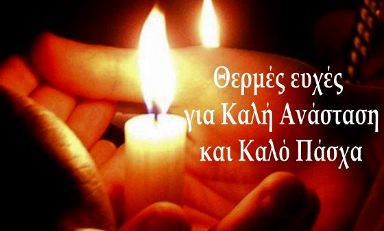 Θερμές ευχές για Καλή Ανάσταση και Καλό Πάσχααπό το iliaweb.gr