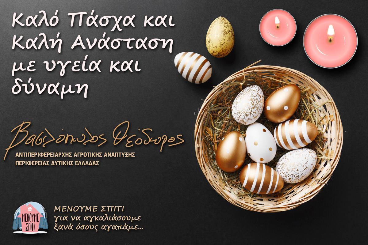 Θεόδωρος Βασιλόπουλος: Ευχές για το Πάσχα