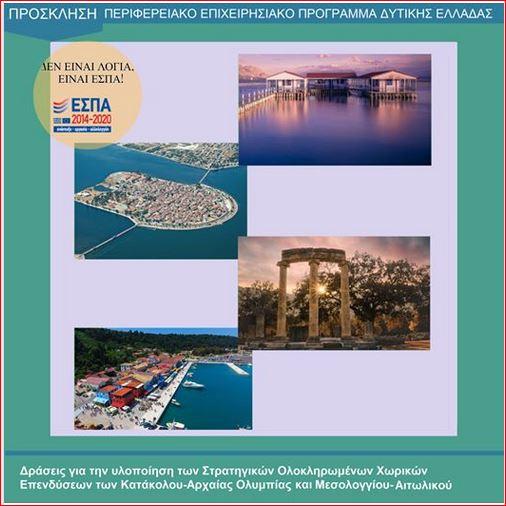 ΠΔΕ: Προσκλήσεις συνολικού ύψους 96,8 εκατ. ευρώ για δράσεις Βιώσιμης Αστικής Ανάπτυξης και Ολοκληρωμένες Χωρικές Επενδύσεις στη Δυτική Ελλάδα- Ποσό 18,3 εκατ. ευρώ για έργα μέσω της ΟΧΕ Κατάκολου- Πύργου- Αρχαίας Ολυμπίας