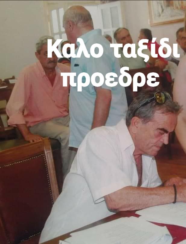Πύργος: Έφυγε από τη ζωή ο πρόεδρος της Τοπικής Κοινότητας Κολιρίου, Στάθης Δημητρακόπουλος (photo)