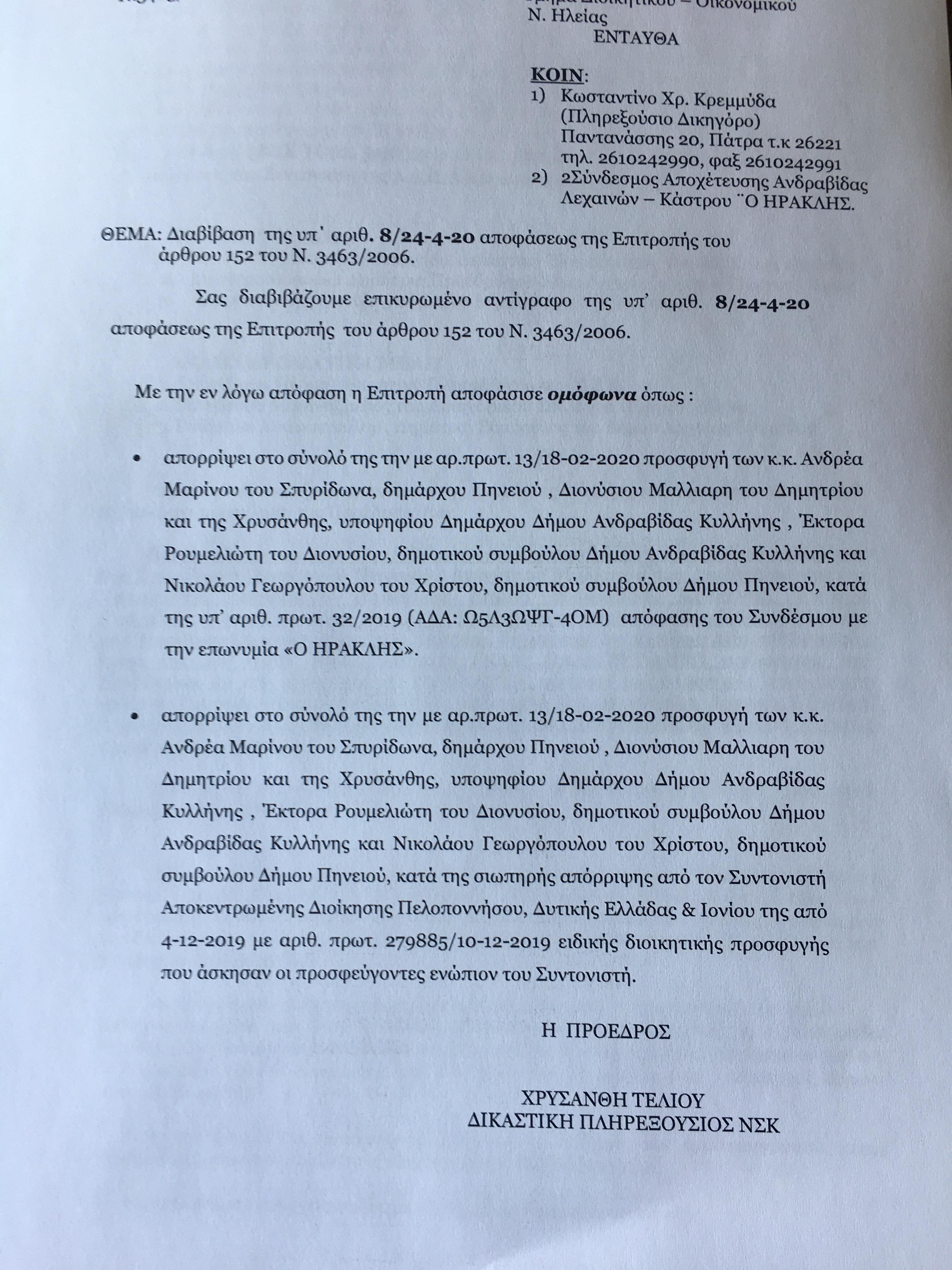 Δήλωση Δημάρχου Ανδραβίδας-Κυλλήνης- Δικαίωση Γ. Λέντζα για τον σύνδεσμο «Ηρακλής» - Απορρίφθηκε η ένσταση Μαρίνου - Μάλιαρη