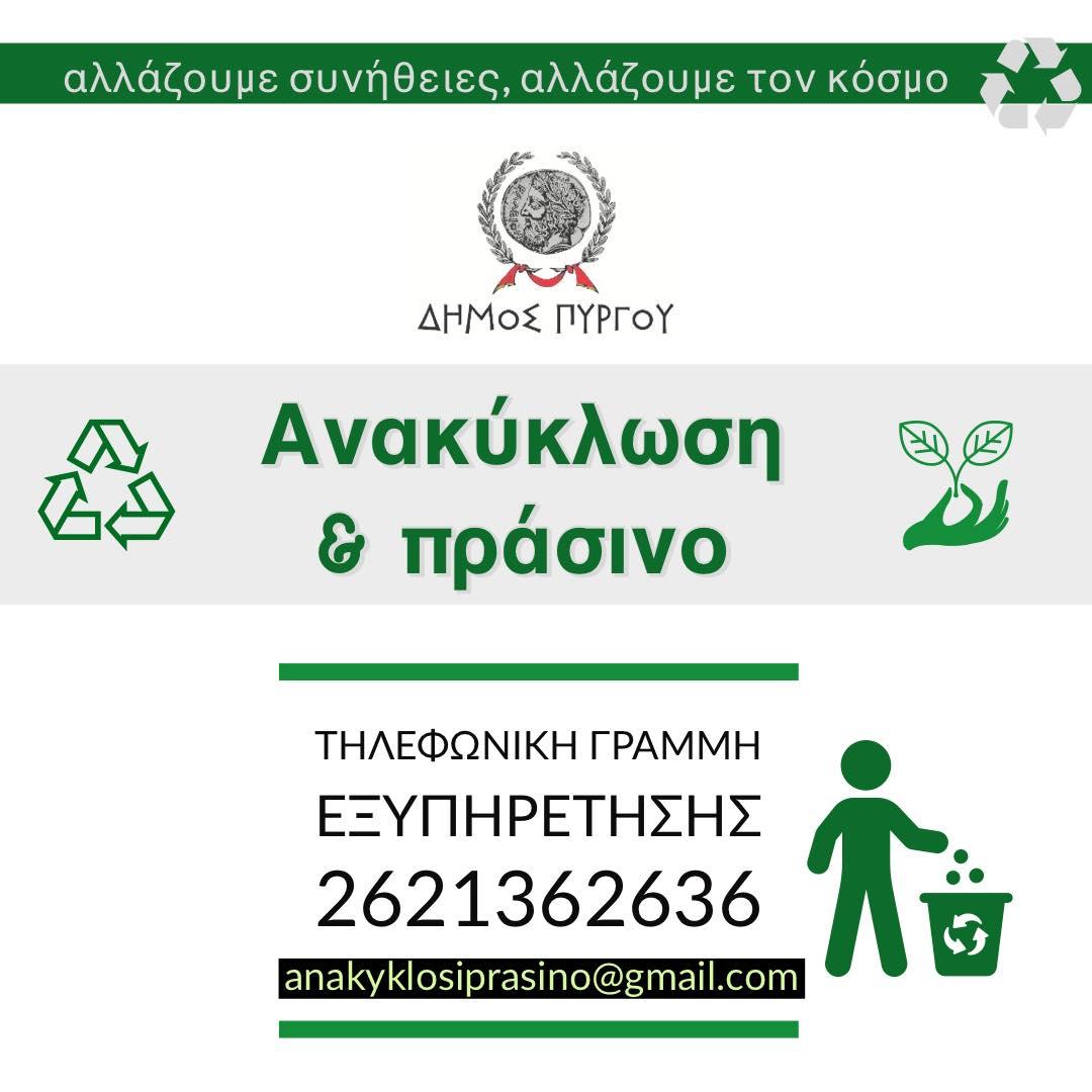 Δήμος Πύργου -Τάκης Αντωνακόπουλος : «Όμορφα σημεία στο κέντρο και στις γειτονιές της πόλης μας»