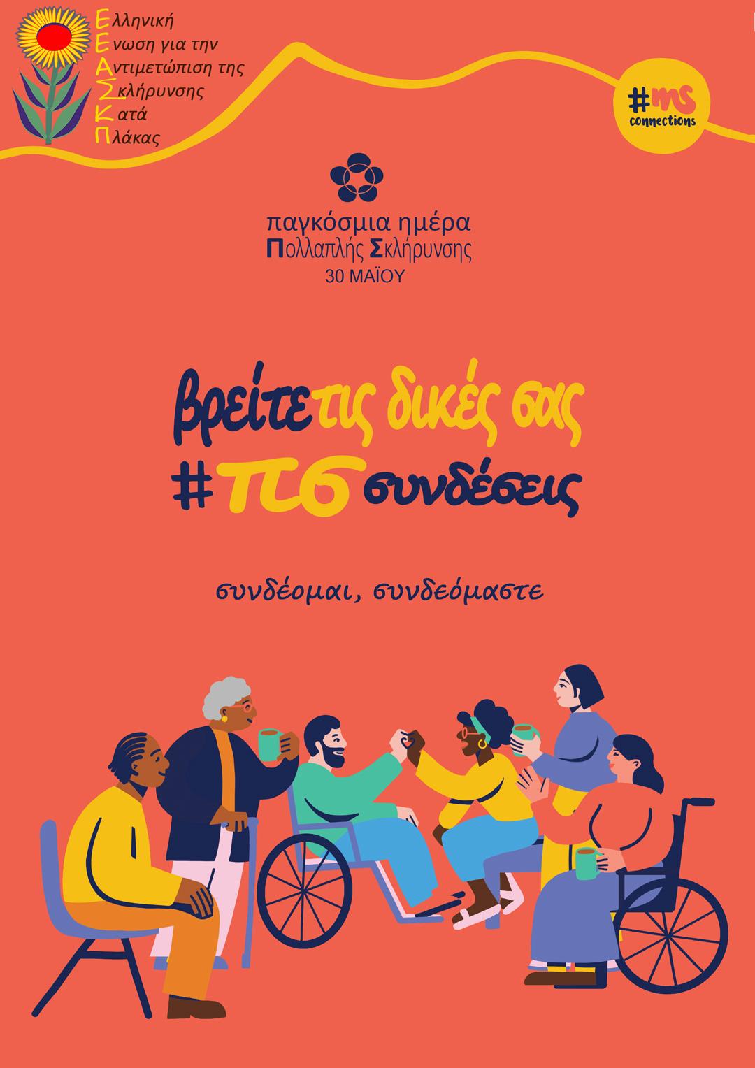 Παγκόσμια Ημέρα για την Πολλαπλή Σκλήρυνση το Σάββατο 30 Μαίου- Το μήνυμα της ΕΕΑΣΚΠ Δυτ. Ελλάδας (ΒΙΝΤΕΟ)