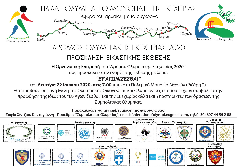 """Συμπολιτεία Ολυμπίας στο πλαίσιο του «Δρόμου Ολυμπιακής Εκεχειρίας 2020»: Εκδήλωση και βραβεύσεις για το """"Ευ Αγωνίζεσθαι"""""""