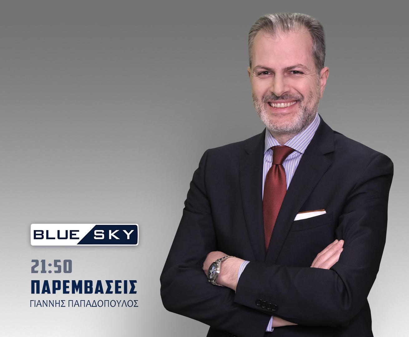 Ενημέρωση στο Blue Sky - Το πρόγραμμα του τηλεοπτικού σταθμού