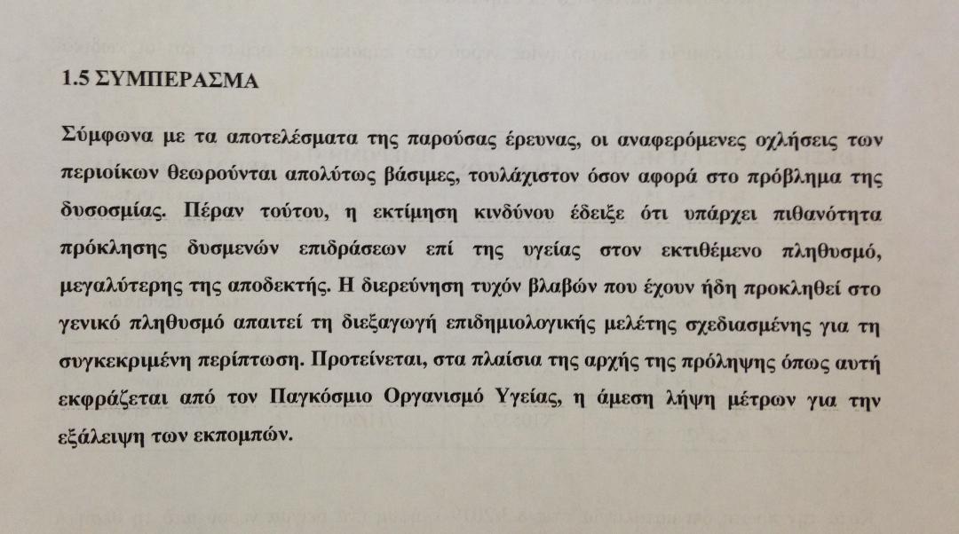 Δήλωση - Απάντηση Αντιπεριφερειάρχη Π.Ε Ηλείας, Βασίλη Γιαννόπουλου σε δηλώσεις εκπροσώπων της εταιρείας «FARGECO HELLAS»