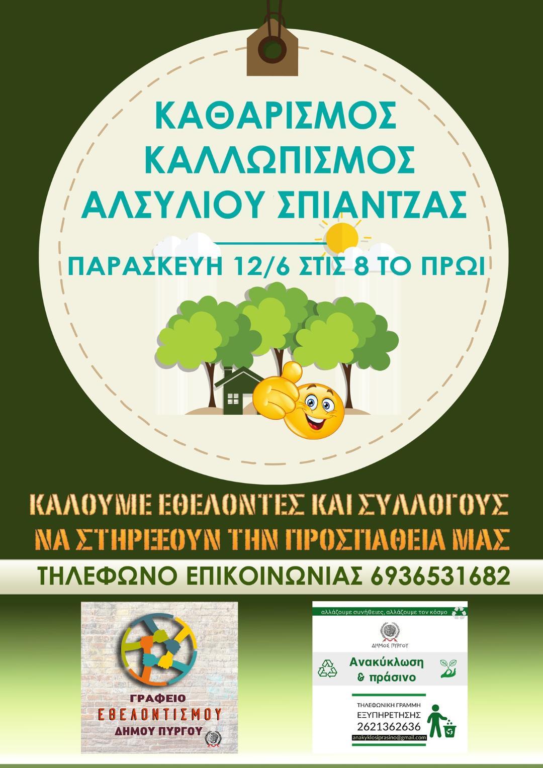Γραφείο Εθελοντισμού Δήμου Πύργου και Τομέας Ανακύκλωσης και Πρασίνου: Καθαρισμός Αλσύλιου Σπιάντζας την Παρασκευή 12 Ιουνίου