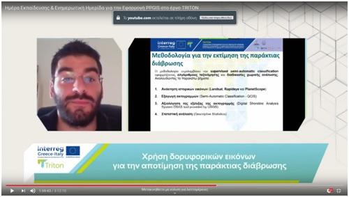 ΠΔΕ: Ημέρα εκπαίδευσης και ενημέρωσης για τα εργαλεία αξιολόγησης της διάβρωσης των ακτών - Ευρωπαϊκό έργο TRITON