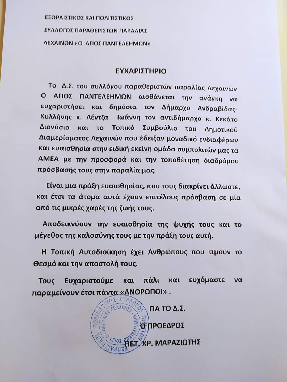 Ευχαριστήρια επιστολή στον Δήμαρχο Ανδραβίδας Κυλλήνης Γιάννη Λέντζα