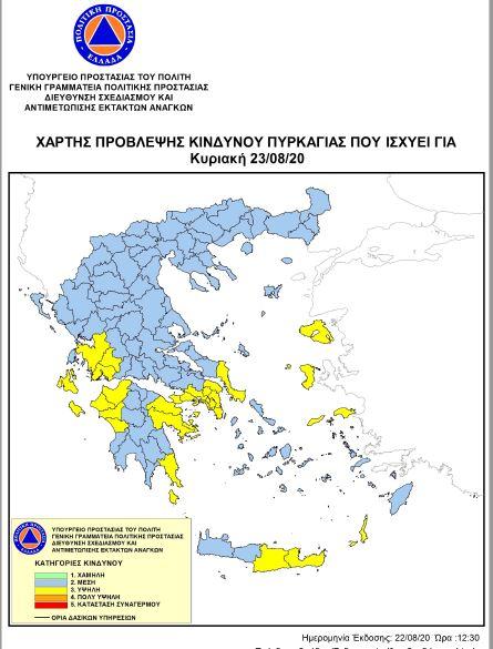 ΠΔΕ: Παραμένει υψηλός ο κίνδυνος πυρκαγιάς σε Ηλεία και Δυτική Ελλάδα την Κυριακή 23 Αυγούστου