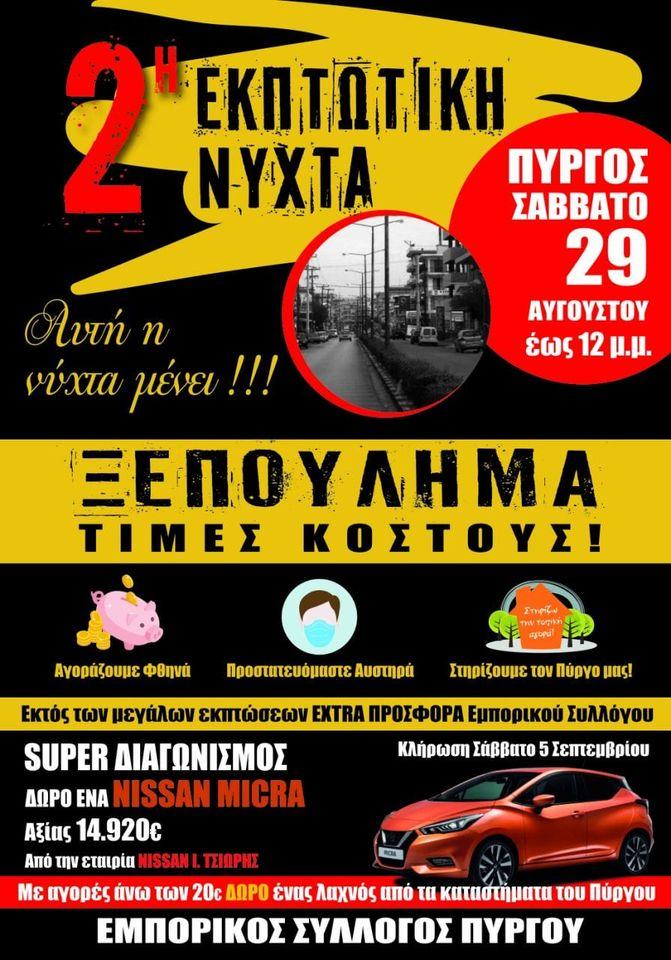Εμπορικός Σύλλογος Πύργου: Το ερχόμενο Σάββατο 29/8 θα πραγματοποιηθεί η 2η Εκπτωτική Νύχτα στην αγορά της πόλης