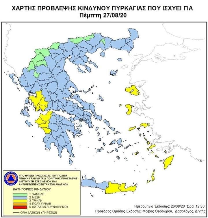 ΠΔΕ: Υψηλός ο κίνδυνος πυρκαγιάς σε Ηλεία και Δυτική Ελλάδα την Πέμπτη 27 Αυγούστου