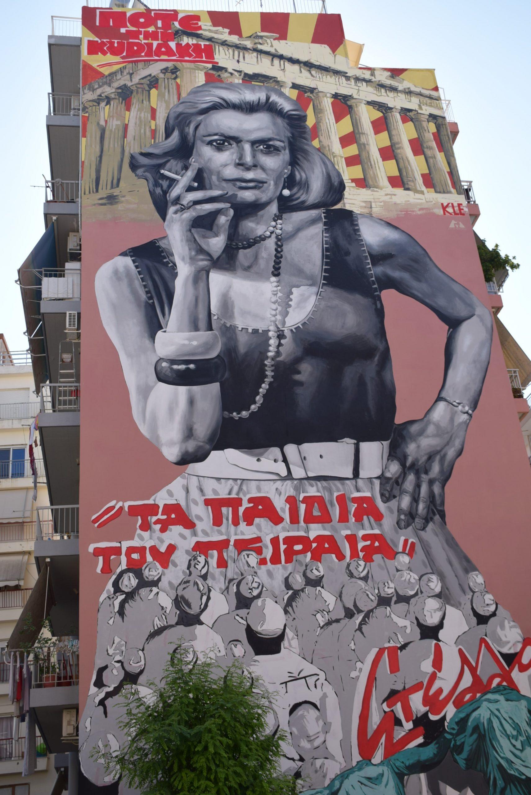ΠΔΕ: Ο Περιφερειάρχης Ν. Φαρμάκης στο mural της Μελίνας Μερκούρη στην Πάτρα (photos)