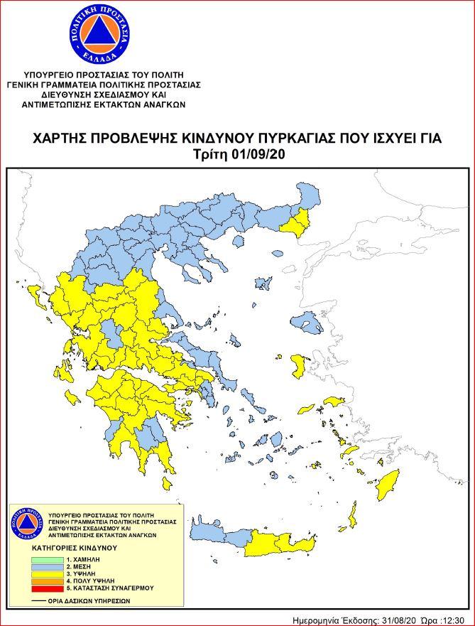 ΠΔΕ: Παραμένει υψηλός ο κίνδυνος πυρκαγιάς σε Ηλεία και Δυτική Ελλάδα και αύριο Τρίτη 1η Σεπτεμβρίου