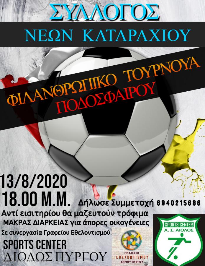 Πύργος: Ο Σύλλογος Νέων Καταραχίου διοργανώνει φιλανθρωπικό τουρνουά ποδοσφαίρου για ενίσχυση απόρων οικογενειών με τρόφιμα μακράς διάρκειας