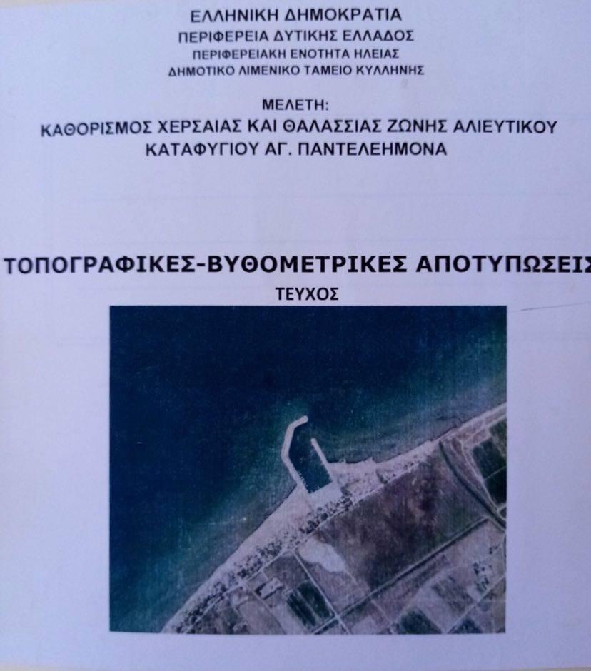 Ηλεία: Εγκρίθηκε από το ΔΛΤ Κυλλήνης ο καθορισμός της χερσαίας και θαλάσσιας ζώνης του Αλιευτικού Καταφυγίου Αγ. Παντελεήμονα