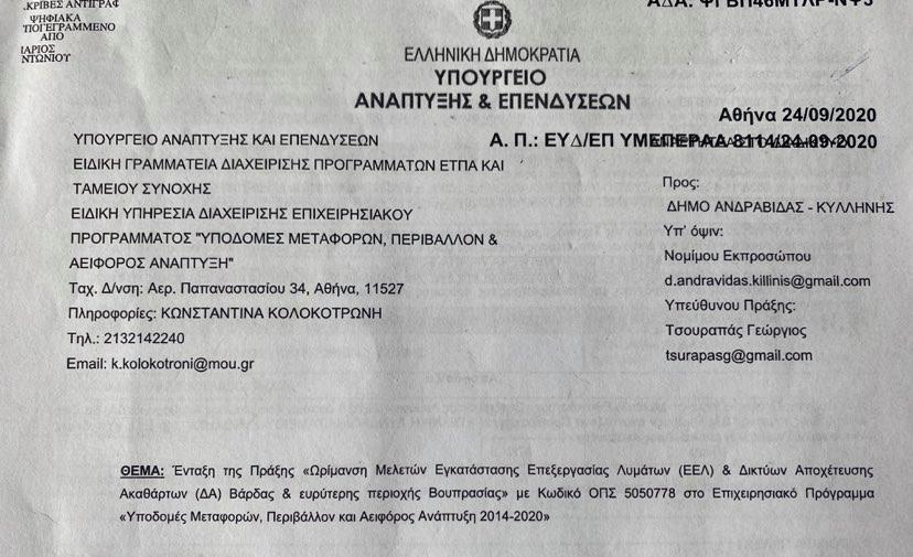 Δήμος Ανδραβίδας-Κυλλήνης: Ένταξη προς χρηματοδότηση ενός ακόμη έργου πνοής για τον Δήμο στην περιοχή της Βάρδας