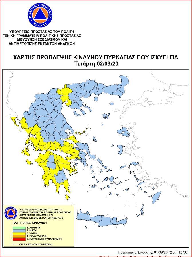 ΠΔΕ: Υψηλός ο κίνδυνος πυρκαγιάς σε Ηλεία και Δυτική Ελλάδα και αύριο Τετάρτη 2 Σεπτεμβρίου