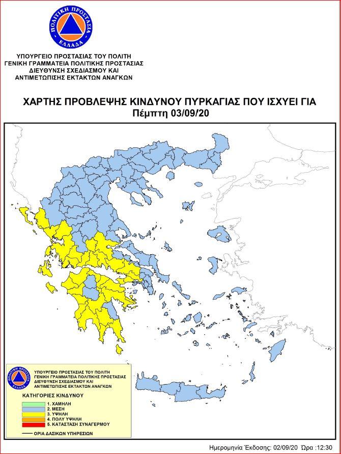 ΠΔΕ: Παραμένει υψηλός ο κίνδυνος πυρκαγιάς σε Ηλεία και Δυτική Ελλάδα και αύριο Πέμπτη 3 Σεπτεμβρίου