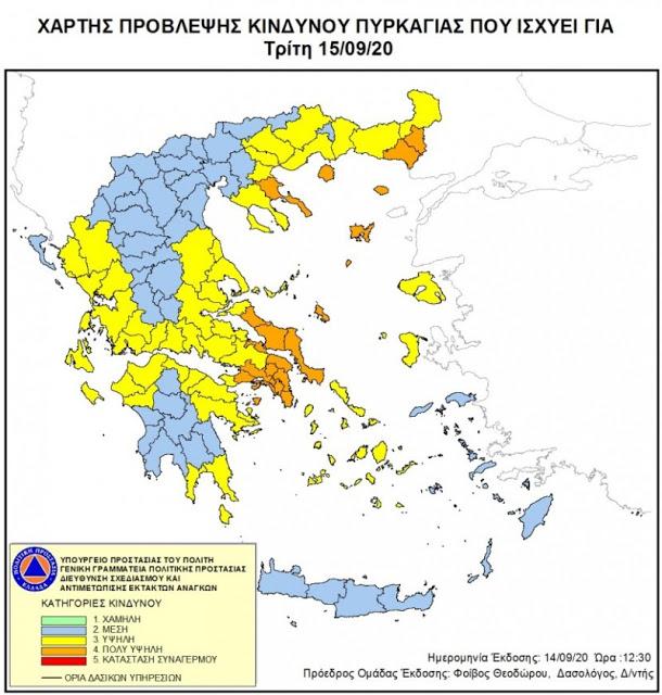 ΠΔΕ: Υψηλός κίνδυνος πυρκαγιάς σε Ηλεία και Δυτική Ελλάδα και αύριο Τρίτη 15 Σεπτεμβρίου