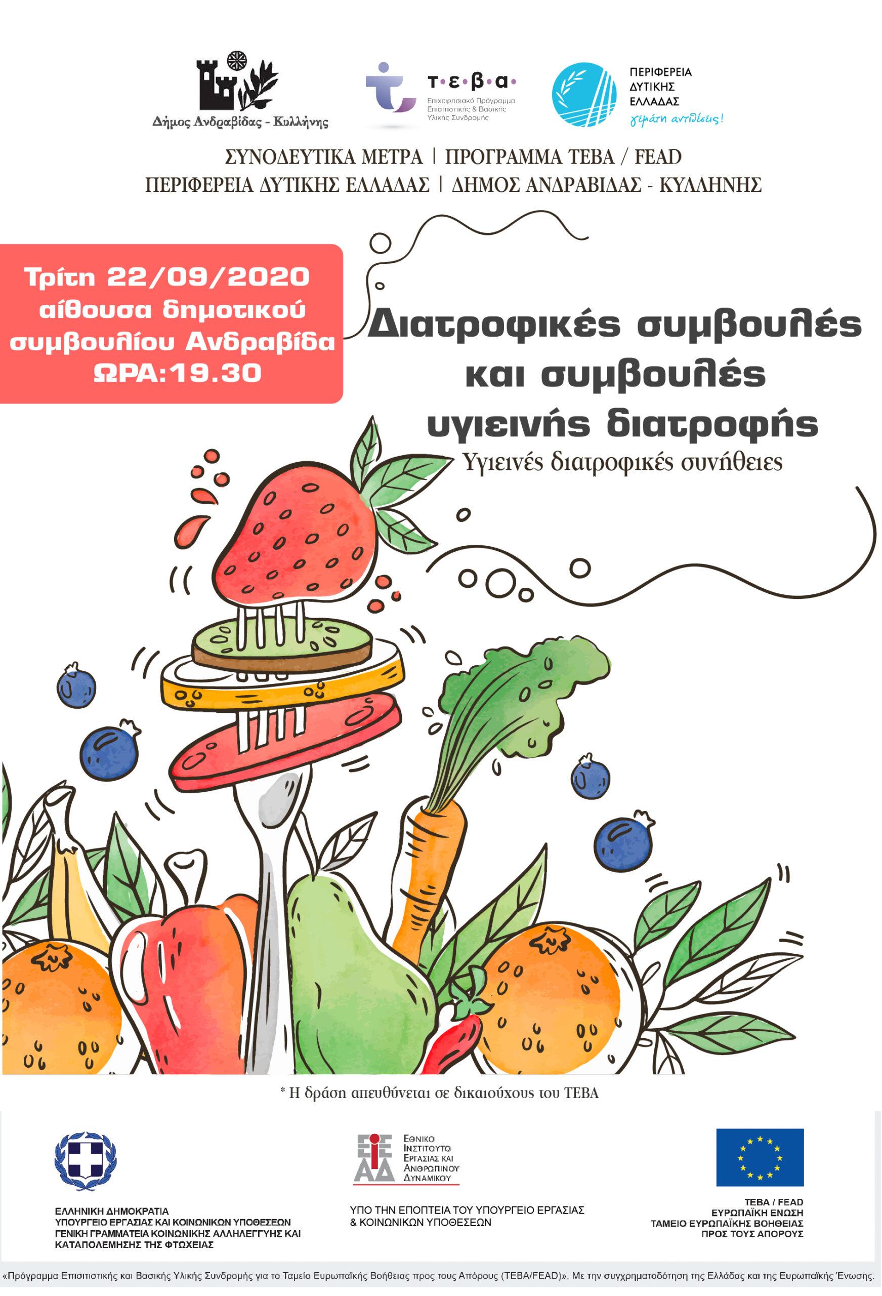 Δήμος Ανδραβίδας-Κυλλήνης: Συνοδευτικό Μέτρο 3 – Διατροφικές Συμβουλές (και συμβουλές υγιεινής Διατροφής )
