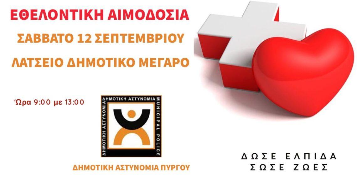 Δημοτική Αστυνομία Πύργου: Διοργανώνει Εθελοντική Αιμοδοσία αύριο Σάββατο 12/9 στο Λάτσειο Δημοτικό Μέγαρο Πύργου
