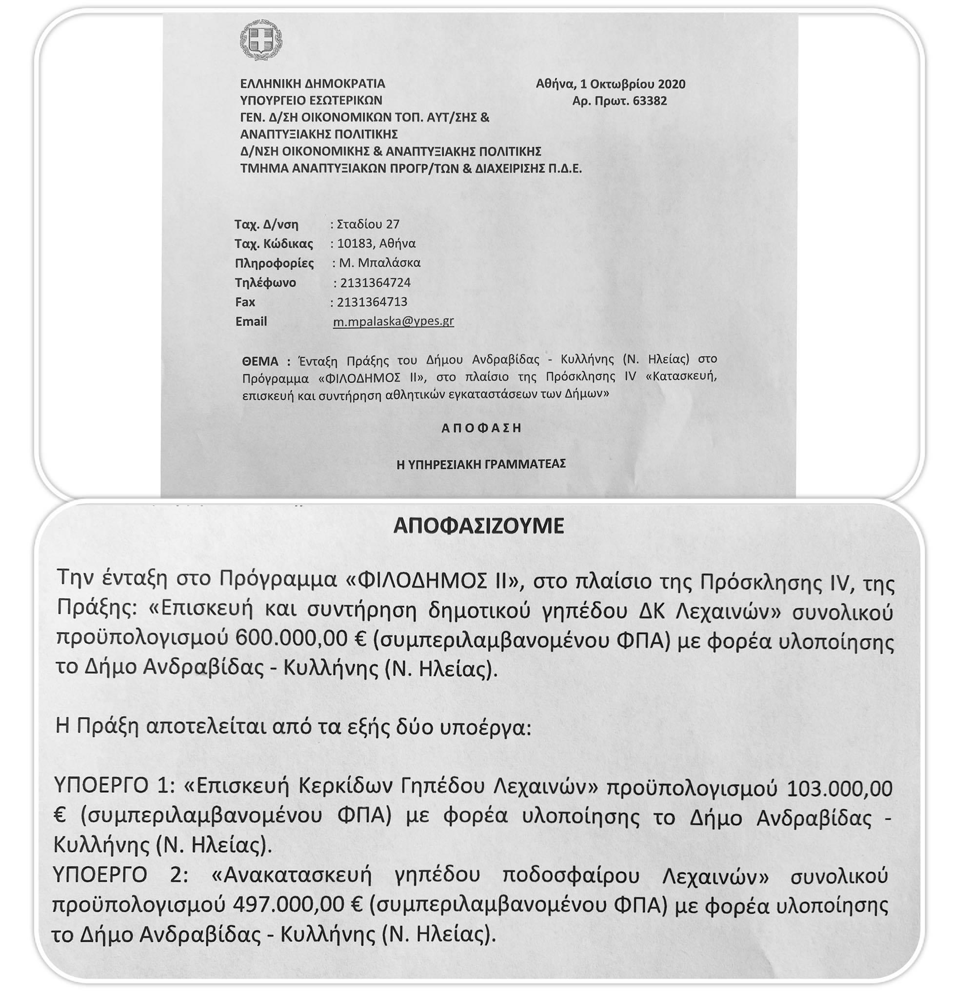 Δήμος Ανδραβίδας-Κυλλήνης: Ένταξη Πράξης στο Πρόγραμμα «ΦΙΛΟΔΗΜΟΣ ΙΙ» για κατασκευή, επισκευή και συντήρηση αθλητικών εγκαταστάσεων