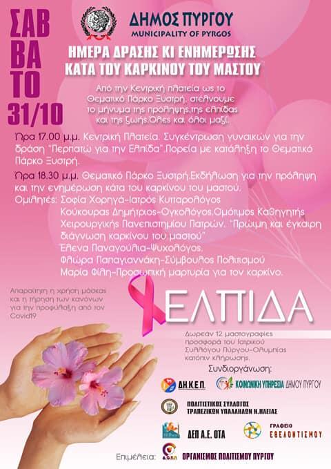 Δήμος Πύργου: Ημέρα Δράσεων και ευαισθητοποίησης για τον καρκίνο του μαστού το Σάββατο 31/10 στον Πύργο