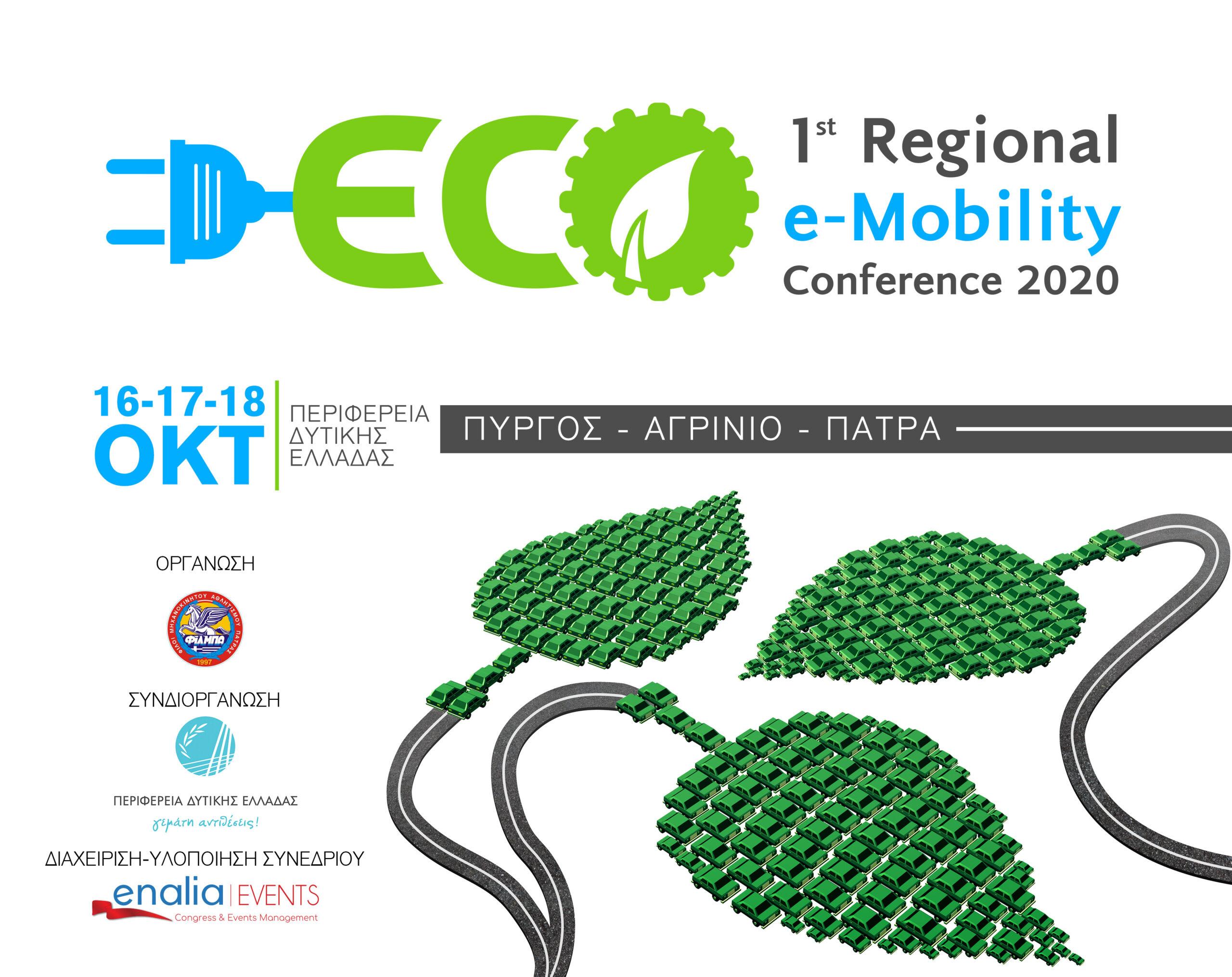 ΠΔΕ: Στις 16,17 και 18 Οκτωβρίου το 1ο Συνέδριο Ηλεκτροκίνησης Δυτικής Ελλάδας