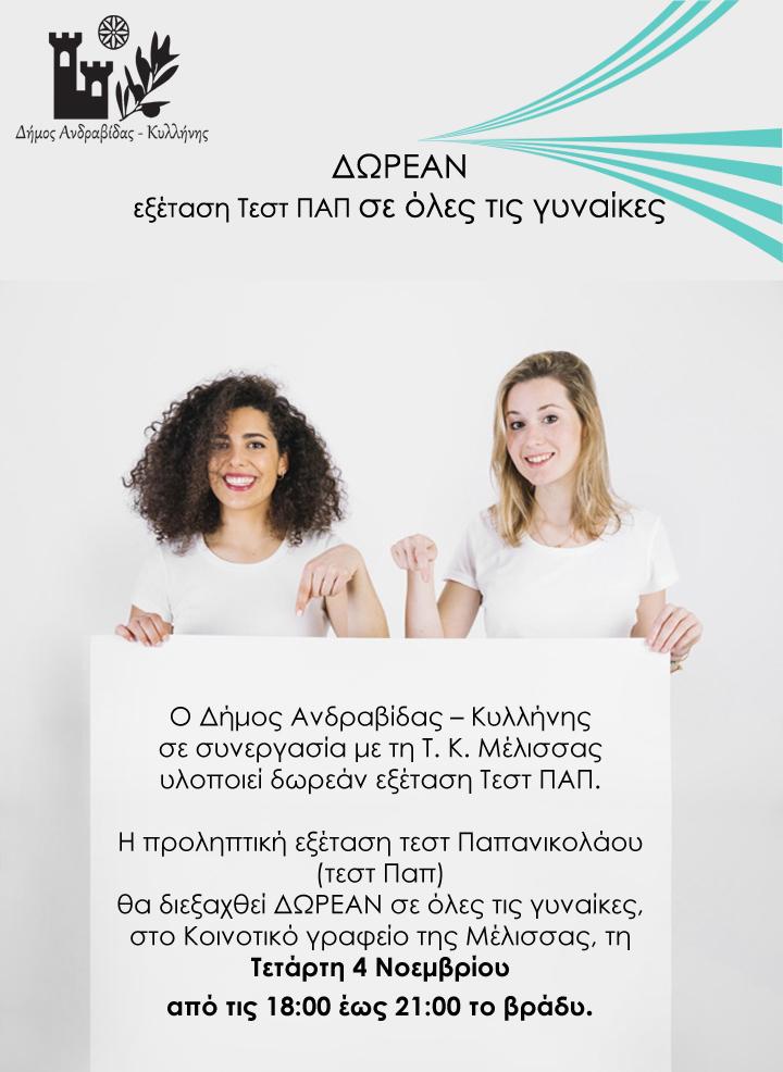 Δήμος Ανδραβίδας- Κυλλήνης: Στην Τ.Κ. Μέλισσας Δωρεάν ΤΕΣΤ ΠΑΠ για όλες τις γυναίκες