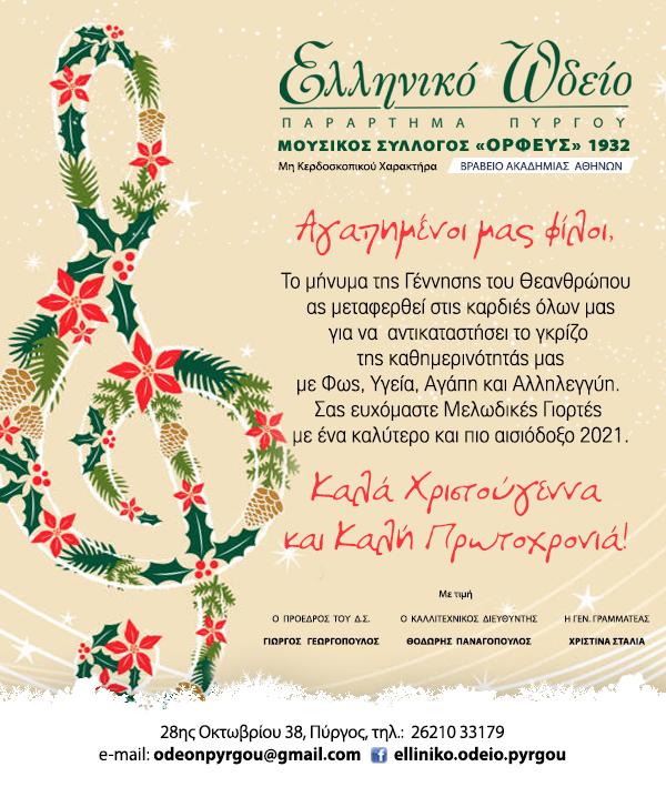 Μουσικός Σύλλογος ΟΡΦΕΥΣ Ωδείον Πύργου- Ελληνικό Ωδείο Πύργου: Ας κλείσουμε Μελωδικά το 2020 με μια ξεχωριστή διαδικτυακή χριστουγεννιάτικη εκδήλωση- Ευχές