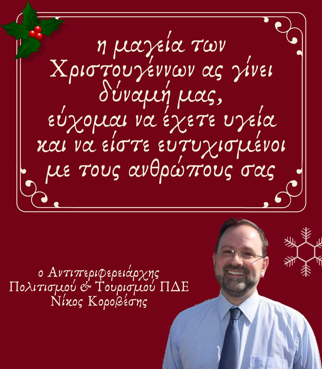Ευχές Χριστουγέννων από τον Αντιπεριφερειάρχη Πολιτισμού & Τουρισμού ΠΔΕ Νικόλαο Κοροβέση
