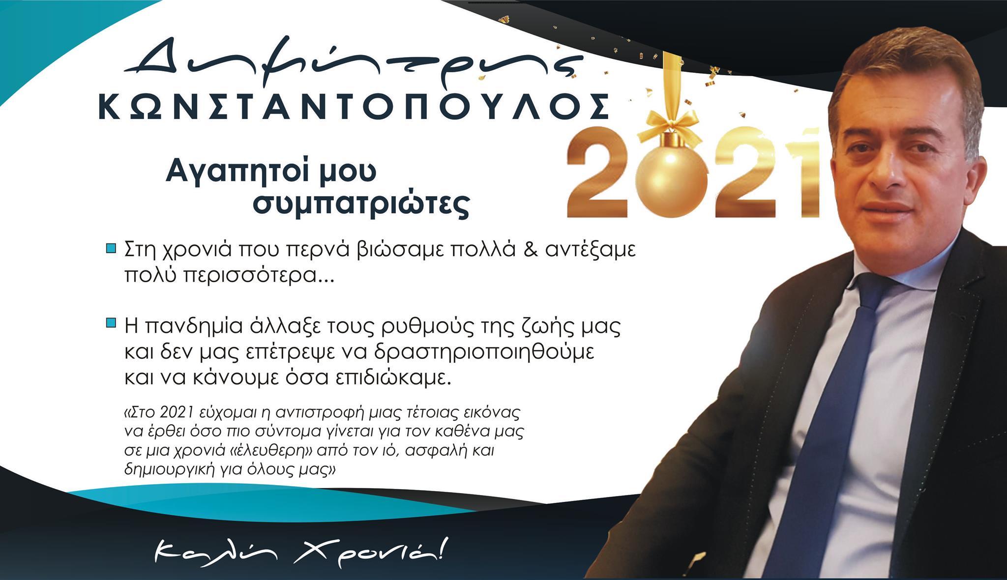 Ευχές για τη νέα χρονιά από τον Δημήτρη Κωνσταντόπουλο