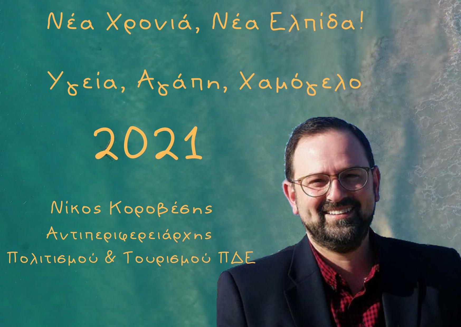Ευχές για το νέο έτος από τον Αντιπεριφερειάρχη Πολιτισμού & Τουρισμού ΠΔΕΝίκο Κοροβέση