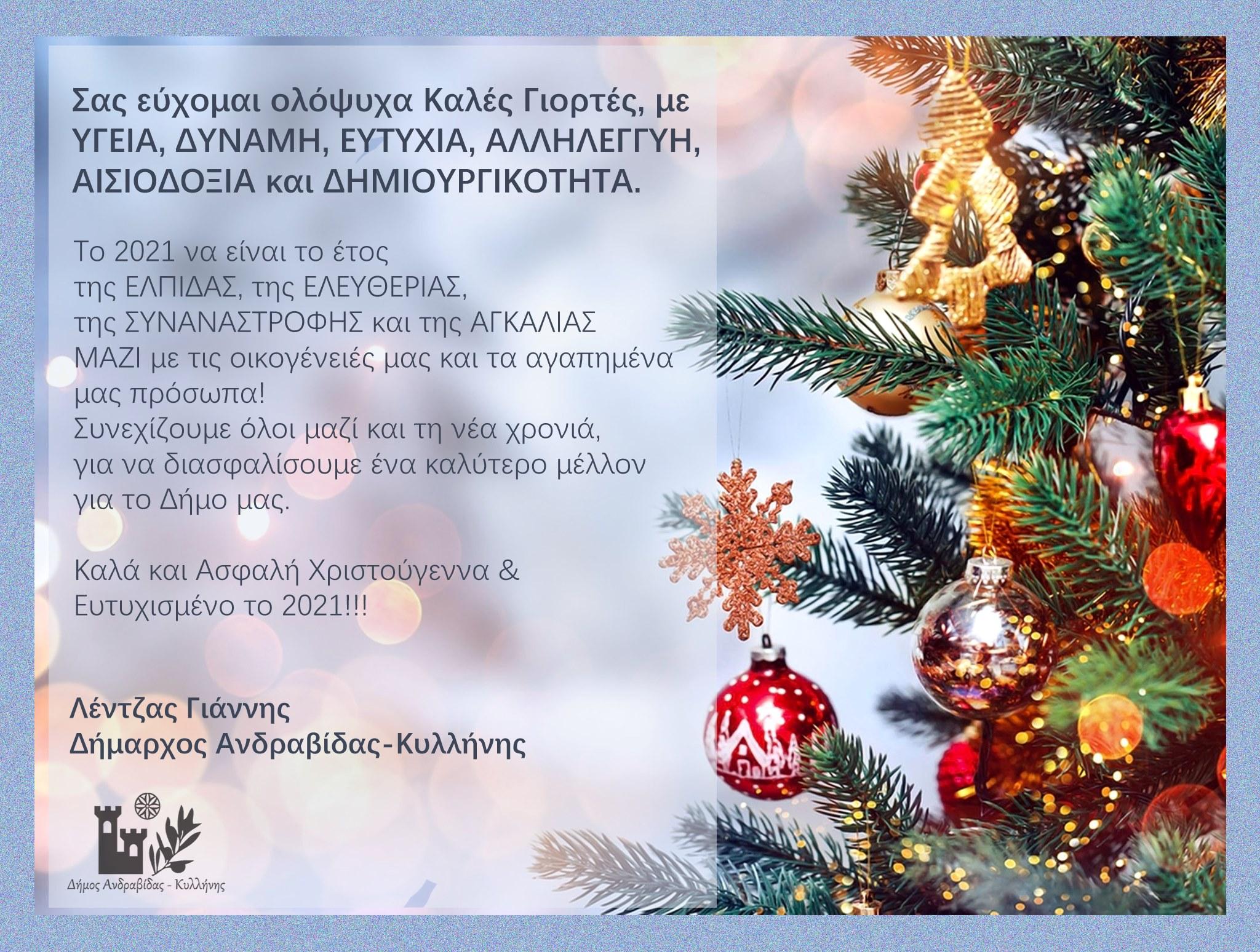 Ευχές Χριστουγέννων και Πρωτοχρονιάς Δημάρχου Ανδραβίδας-Κυλλήνης Γιάννη Λέντζα