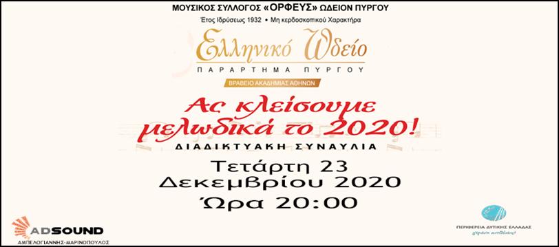 ΠΔΕ- Νίκος Κοροβέσης: «Ας κλείσουμε Μελωδικά το 2020» - Μια ξεχωριστή διαδικτυακή χριστουγεννιάτικη εκδήλωση από τον μουσικό σύλλογο «ΟΡΦΕΥΣ»