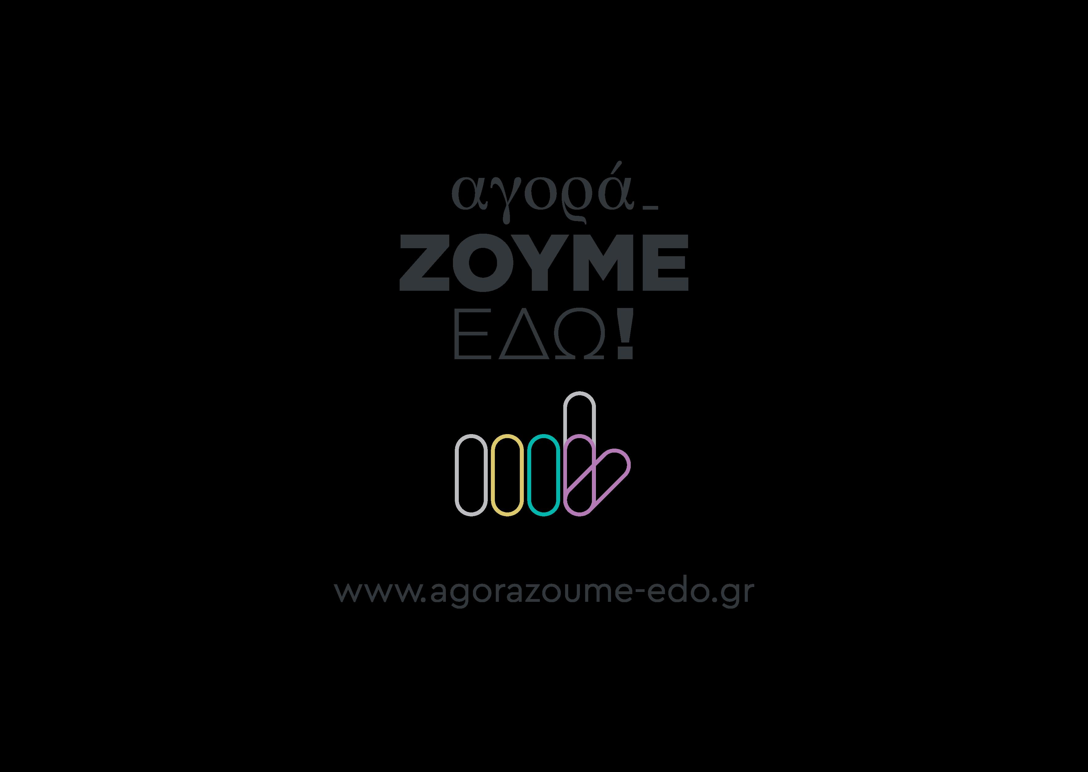 ΠΔΕ: Πρωτοβουλία της Περιφέρειας Δυτ. Ελλάδας  και των Επιμελητηρίων για τη στήριξη των τοπικών επιχειρήσεων, «ΑγοράΖΟΥΜΕ-ΕΔΩ!»