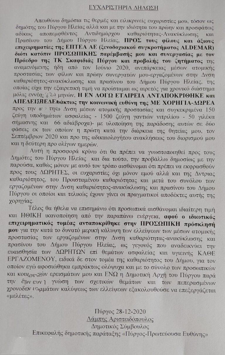 Ευχαριστήρια επιστολή Λάμπη Αριστειδόπουλου προς την εταιρεία ALDEMAR