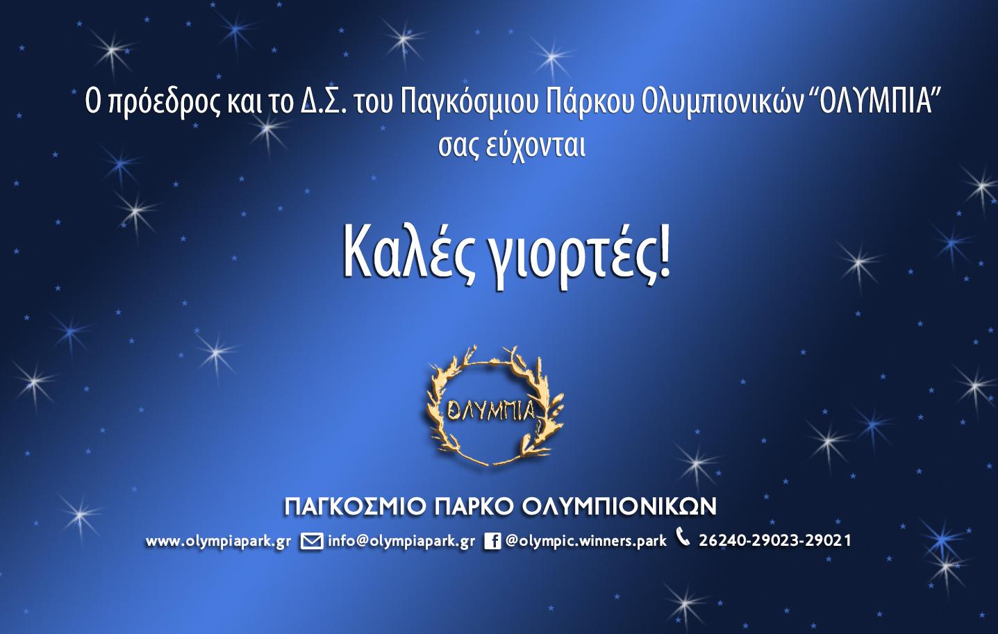 """Ευχές από το Παγκόσμιο Πάρκο Ολυμπιονικών """"Ολυμπία"""""""