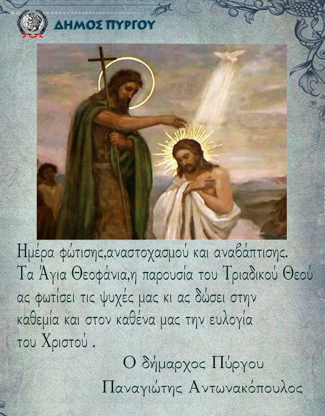 Μήνυμα Δημάρχου Πύργου Παναγιώτη Αντωνακόπουλου για τα Θεοφάνεια
