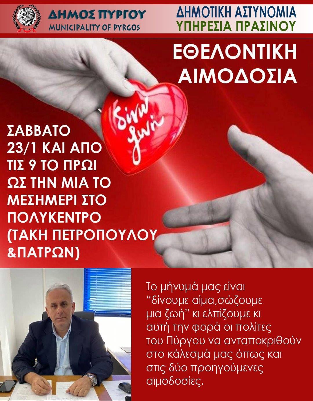"""Δήμος Πύργου: Εθελοντική αιμοδοσία από τη Δημοτική Αστυνομία και την Υπηρεσία Πρασίνου το Σάββατο 23/1 στο Πολύκεντρο- """"Δίνουμε αίμα σώζουμε μια ζωή"""""""