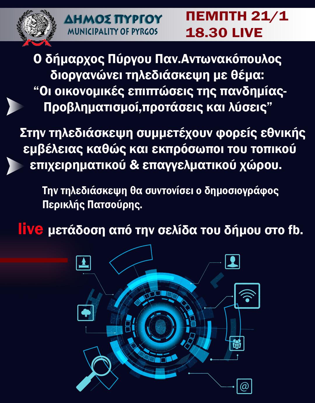 """Δήμος Πύργου: Τηλεδιάσκεψη με θέμα τις """"οικονομικές επιπτώσεις της πανδημίας- Προβληματισμοί, προτάσεις και λύσεις""""- Σήμερα Πέμπτη με ώρα έναρξης 18:30- Παρακολουθείστε ζωντανά (LIVE)"""
