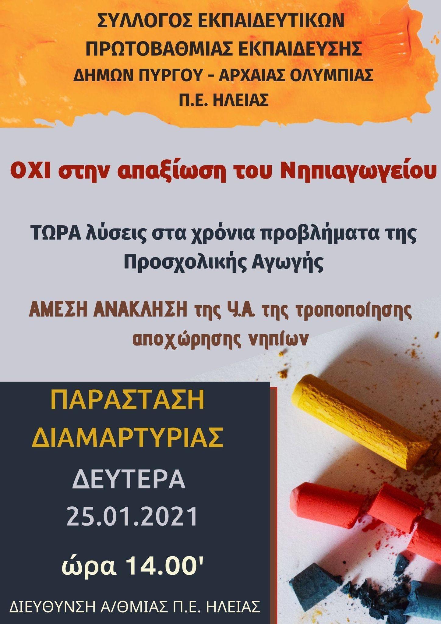Σύλλογος Εκπαιδευτικών Πρωτοβάθμιας Εκπαίδευσης Πύργου- Αρχαίας Ολυμπίας:Παράσταση διαμαρτυρίας αύριο Δευτέρα 25/1