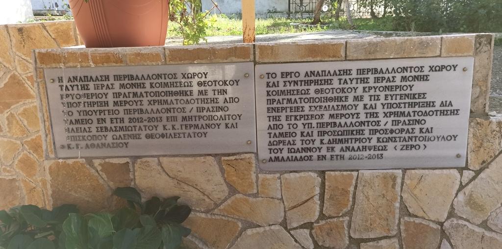 Ηλεία: Υλοποίησε ακόμα μια υπόσχεσή του ο Δημήτρης Κωνσταντόπουλος- Αλλάζει όψη ο αύλειος χώρος στο Μοναστήρι της Παναγιάς στο Κρυονέρι (photos)