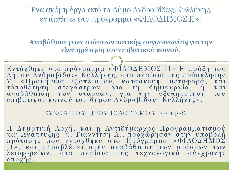 Δήμος Ανδραβίδας-Κυλλήνης: Αναβάθμιση των στάσεων αστικής συγκοινωνίας για την εξυπηρέτηση του επιβατικού κοινού