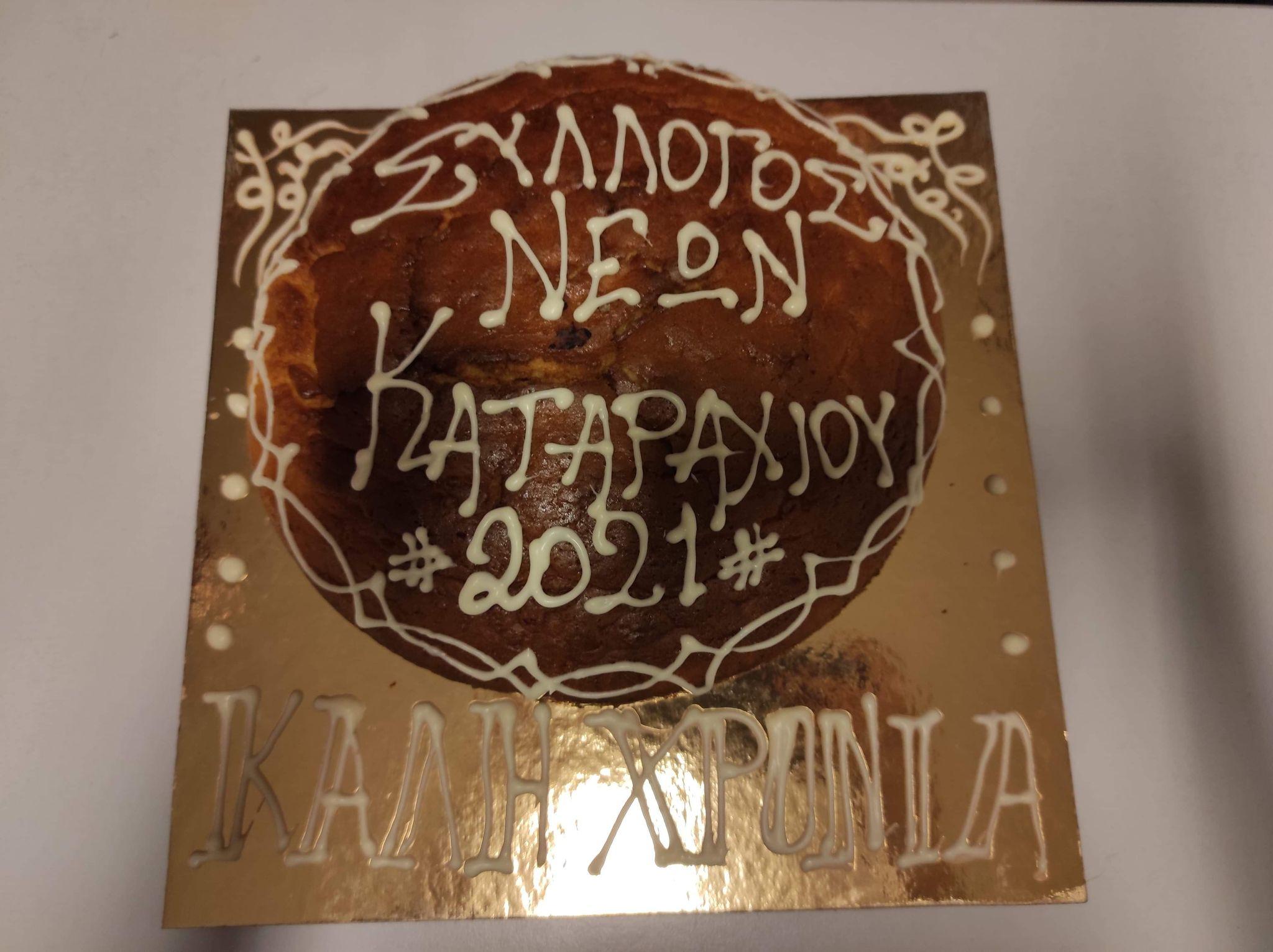 Πύργος- Σύλλογος Νέων Καταραχίου: Έκοψε την Πρωτοχρονιάτικη βασιλόπιτα, σε μία κλειστή εκδήλωση, λόγω covid, το ΔΣ του Συλλόγου